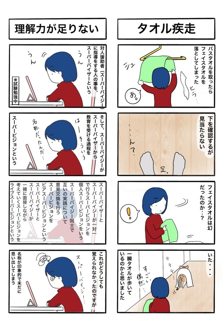 タオル疾走、理解力が足りない、の4コマ漫画