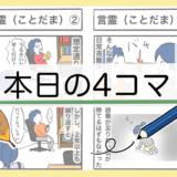 4コマ漫画のイラスト