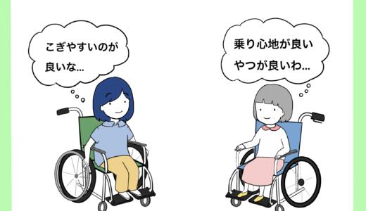 福祉用具:車椅子_選ぶポイント