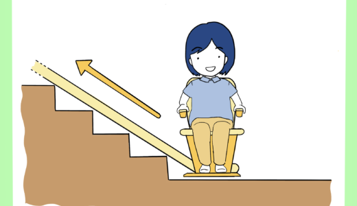 福祉用具:階段昇り降りに使える物にはどんな種類があるの?