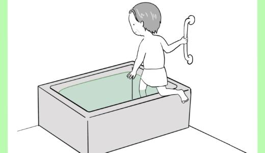 日常生活動作:お風呂のまたぎ方 10選