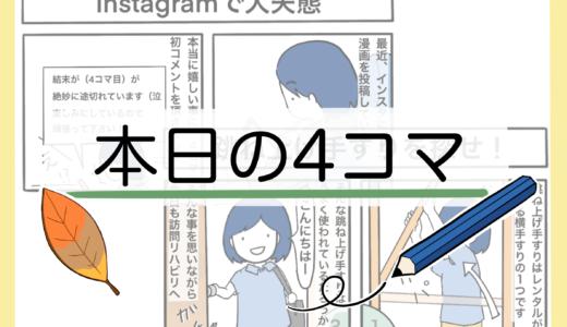 4コマ漫画:「Instagramで大失態」「跳ね上げ手すりを探せ!」