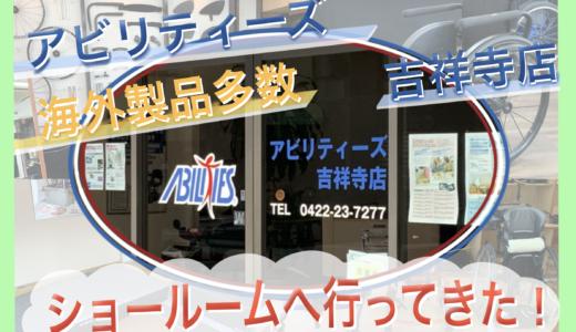 海外製品多数『ABILITIES アビリティーズ 吉祥寺店』行ってきた!