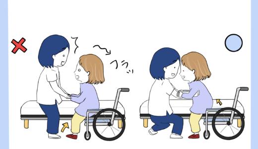 介護:移乗(乗り移り)の介助のやり方4選