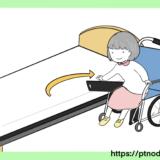 トランスファーボードのイラスト