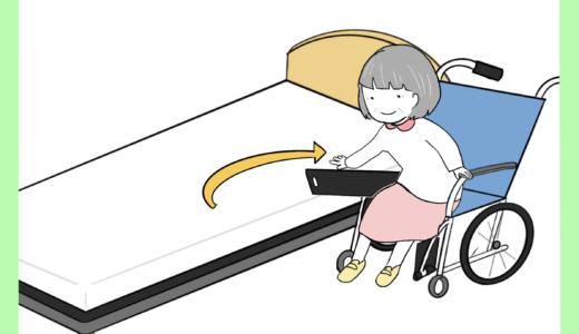 お互いの体の負担を減らそう!乗り移り(移乗)を助けてくれる福祉用具7種類