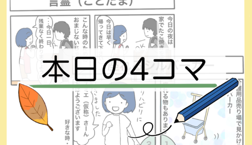 【4コマ漫画】「言霊(ことだま)」「座れるシルバーカー」