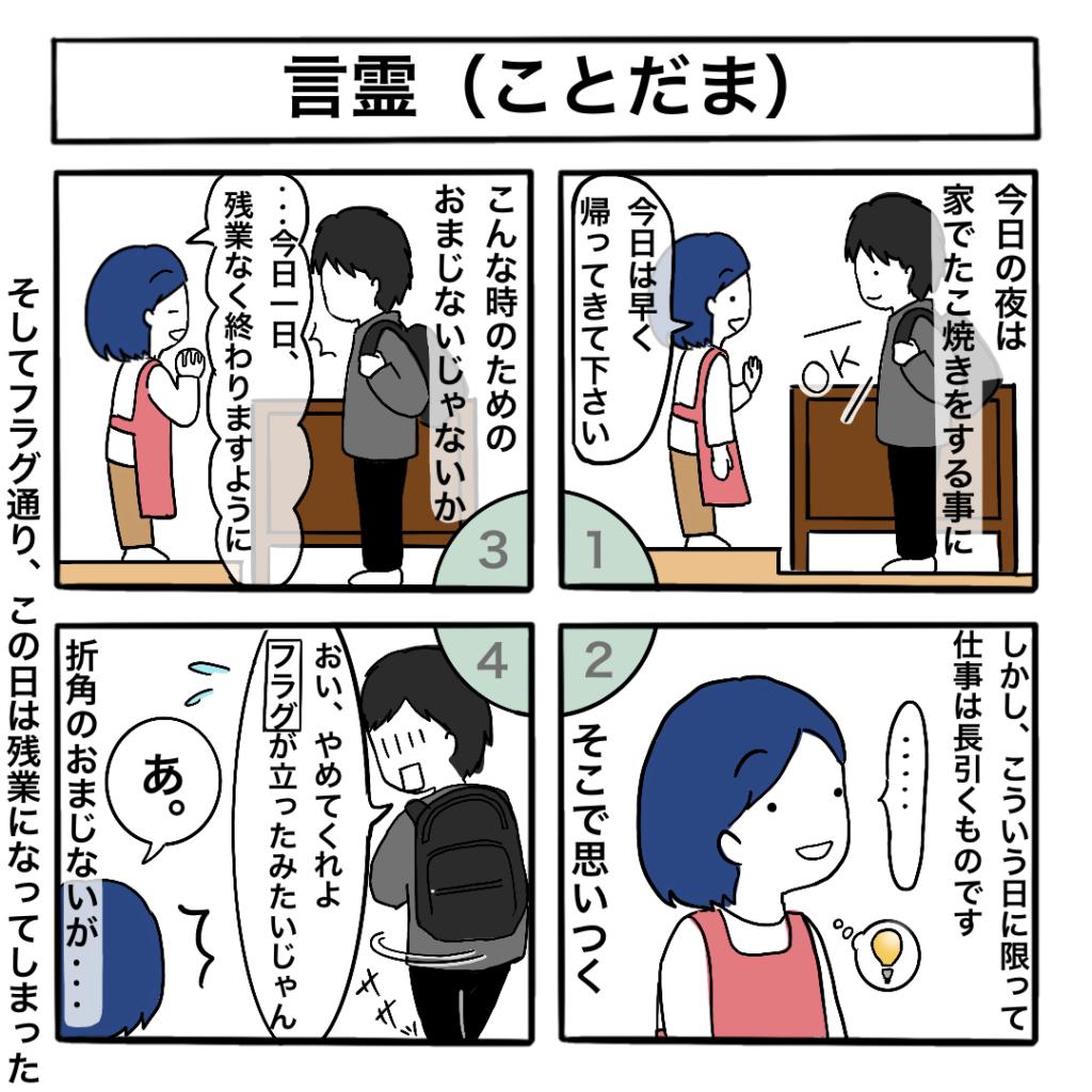 言霊(ことだま)の4コマ漫画