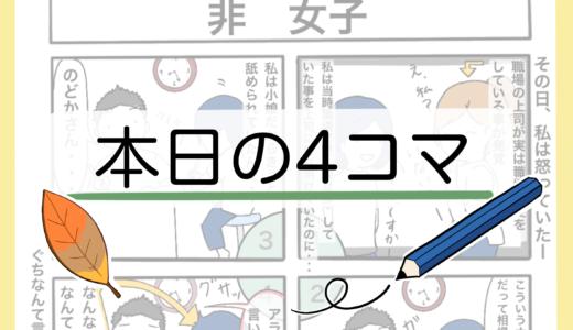 【4コマ漫画】非_女子と雑記:最近YouTubeで見つけた便利機能