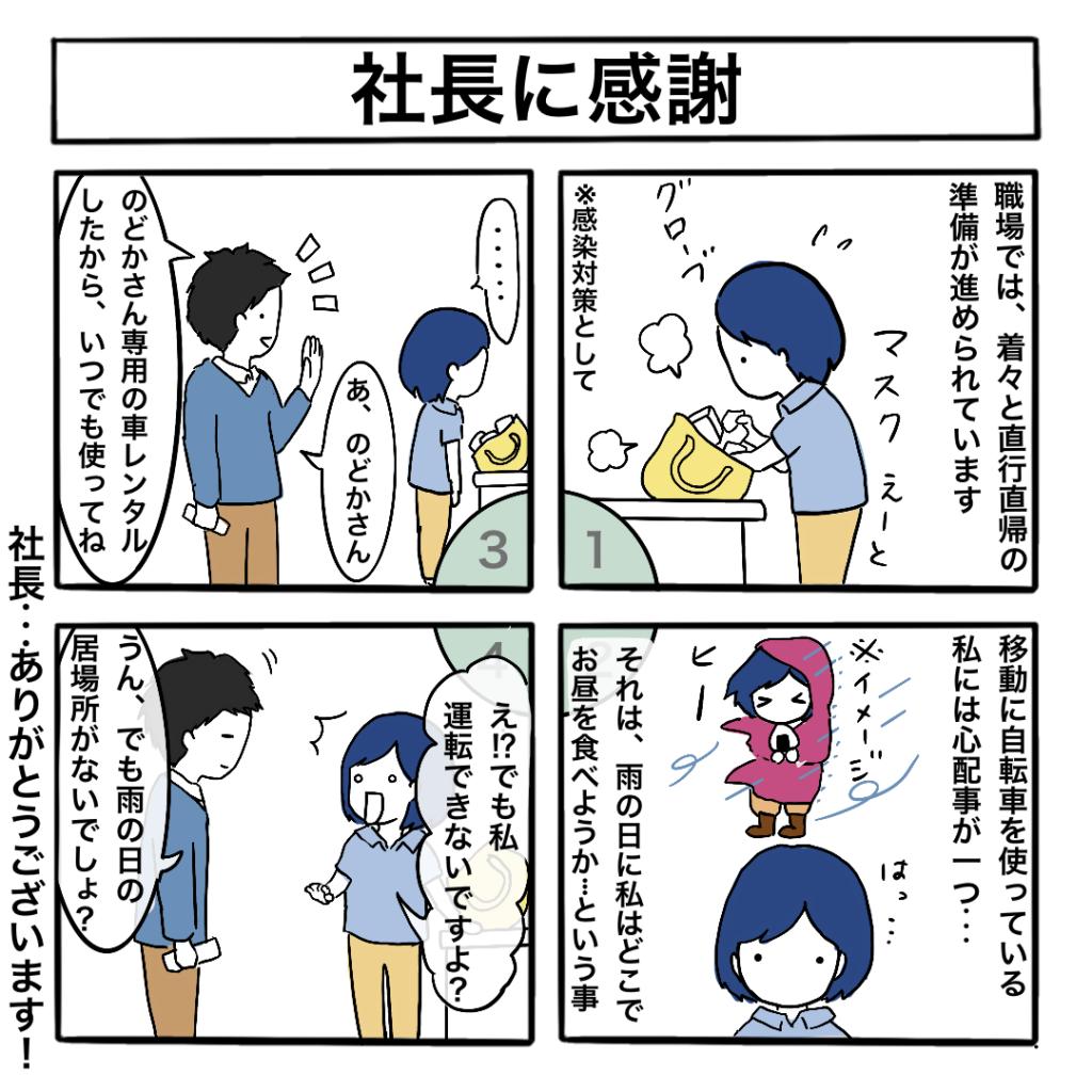 4コマ漫画「社長に感謝」