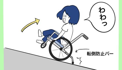 【メリットだけじゃない?】車椅子の転倒防止バー導入時の注意点