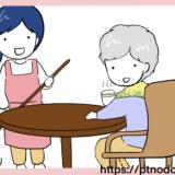 住宅型有料老人ホームとサービス付き高齢者住宅の違いの