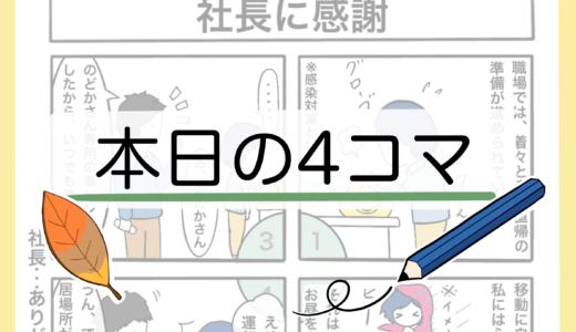 【4コマ漫画】社長に感謝!雑談:LAWSONのトイレについて