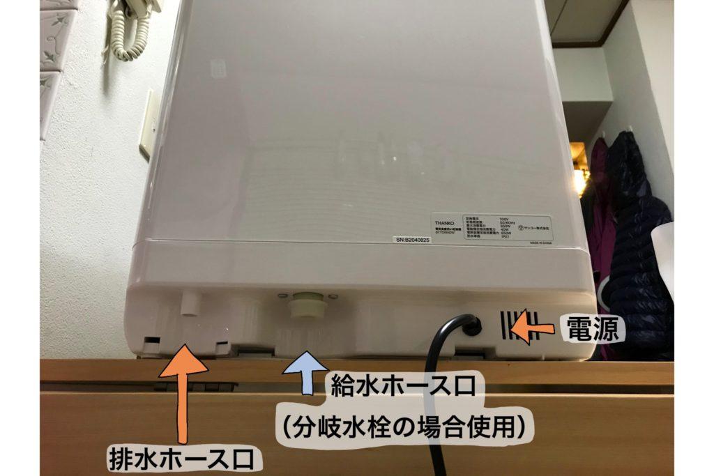 タンク式(工事不要)食洗機を使う流れと2週間使ってみた感想