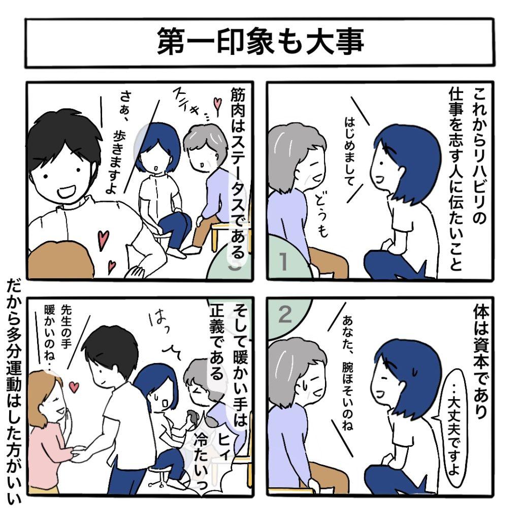 4コマ漫画:リハビリあるある【第一印象も大事】