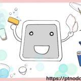 タンク式食洗機のイラスト