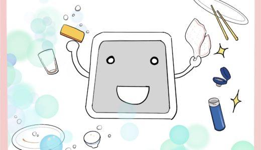 安く買うなら【公式サイト】がおすすめ!タンク式食洗機ラクア(STTDWADW)の使い方と感想