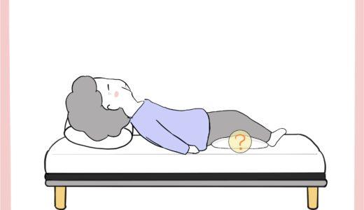 足腰が痛くて眠れない?そんな時に試して欲しい足まくら