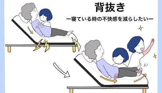 介助方法:背抜きのやり方「ベッドでモゾモゾ出来ない方に」