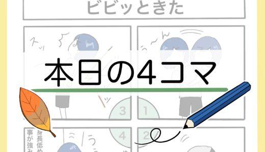 【4コマ漫画】「ビビッときた」28歳にして初めて腰痛を体験してしまう