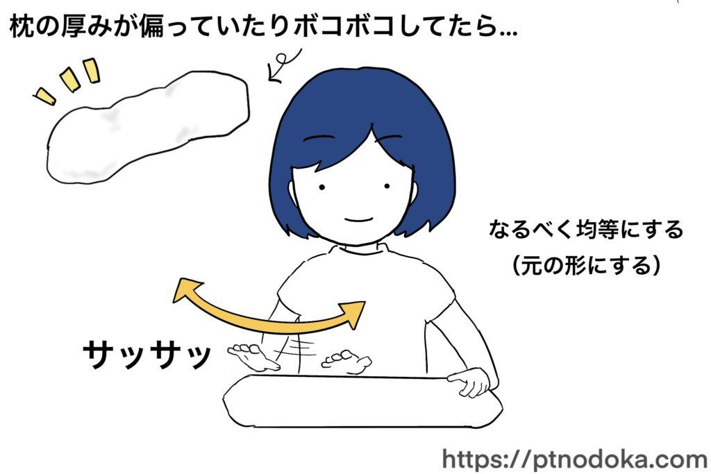 枕を整えるイラスト