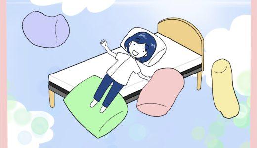 頭用、腕用、足用…あなたの体に合わせた枕の選び方【まとめ】