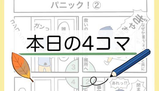 【4コマ漫画】パニック!な出来事