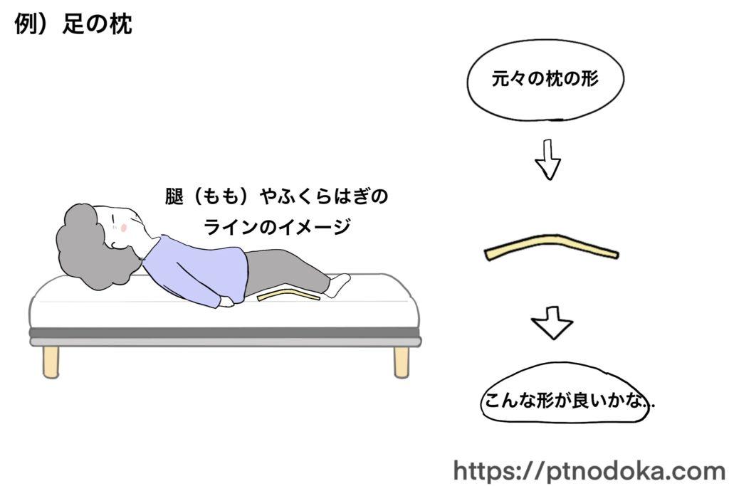足の枕の形を体にそわせるイラスト