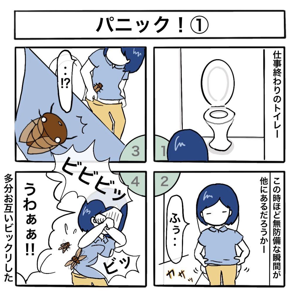 トイレでセミに出会ってパニック!になった時の4コマ漫画1