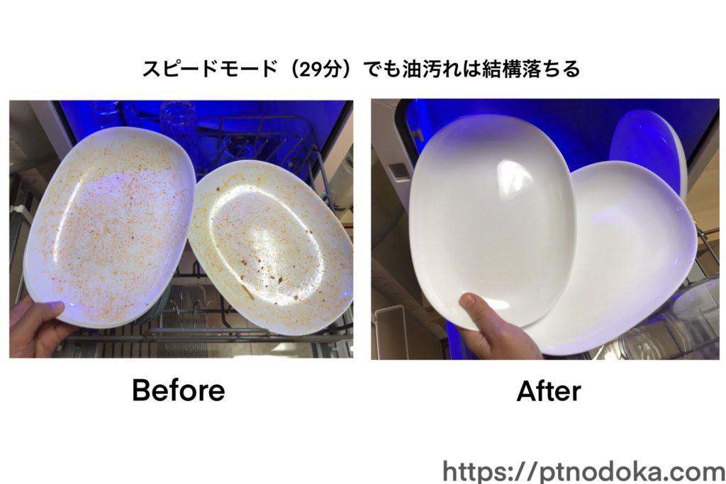 タンク式食器洗い乾燥機ラクアを使ってみた時の食器の写真
