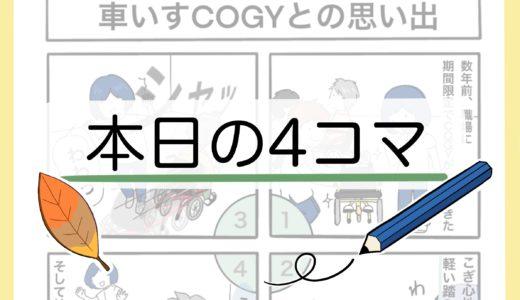 【4コマ漫画】足こぎ車椅子「COGY」との思い出