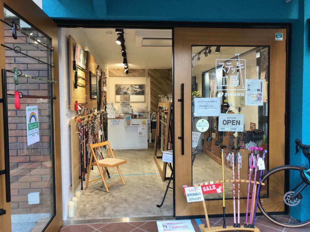 ステッキ工房シナノ(sinano)吉祥寺店の写真