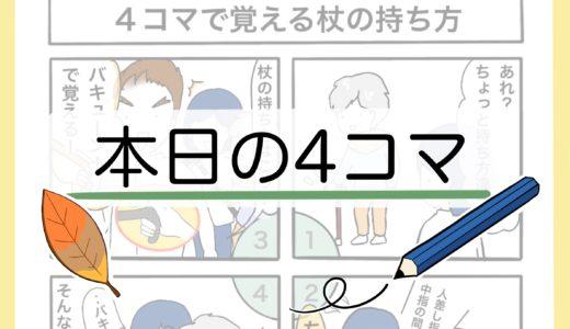 【簡単】4コマ漫画で覚える杖の持ち方