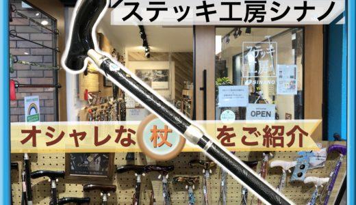 【杖】ステッキ工房シナノ吉祥寺店、美しさとカッコ良さを兼ね備えたオシャレな杖たち