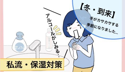 手を洗いすぎてカサカサかゆい…手洗い頻回な私がオススメする【保湿対策】