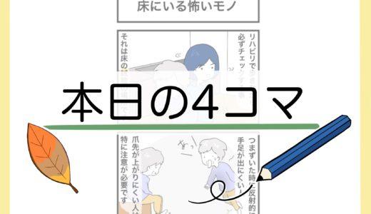 【4コマ漫画】介護あるある?床の上のアレにご注意を