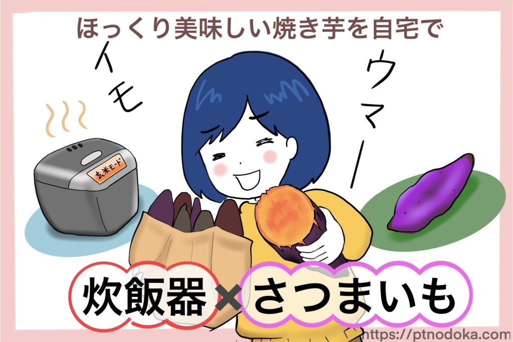 【知らなきゃ損】炊飯器を使ったネットリ美味しい焼き芋の作り方