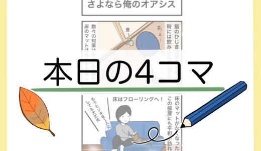 【4コマ漫画】さよなら俺のオアシス