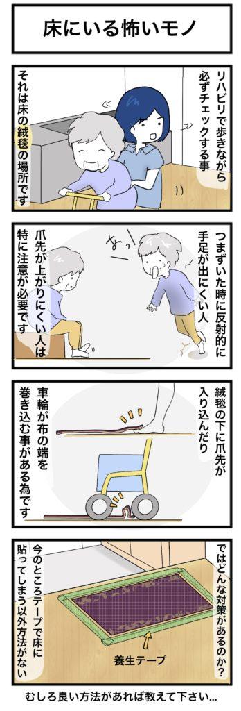 【4コマ漫画】介護あるある?床の上の絨毯にご注意を