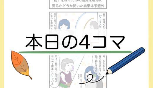 【4コマ漫画】靴下を履く道具(ソックスエイド)を祖母に贈ろうかと聞いてみた結果(作り方も解説)