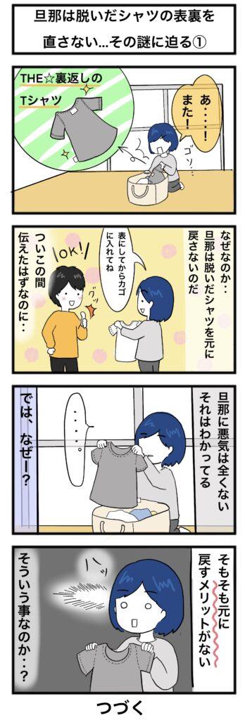 なぜ、旦那は洗濯物(シャツ)を裏返しのままにするのか?その謎に迫る4コマ漫画①