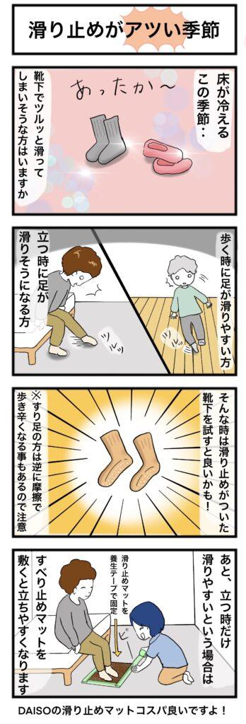 【4コマ漫画】床が滑って危ない時は滑り止め靴下を履こう!