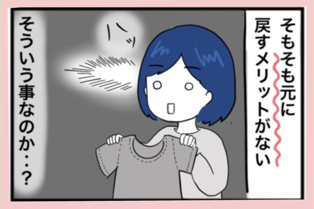 なぜ、旦那は洗濯物(シャツ)を裏返しのままにするのか?その謎に迫る