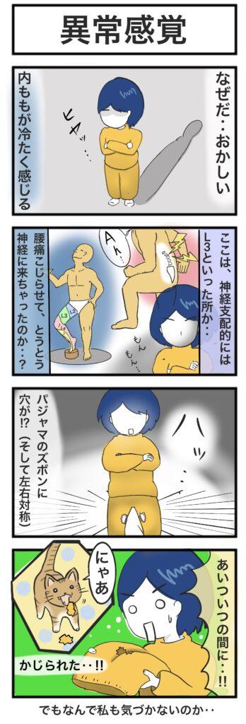 パジャマを着た女性の足が突然冷たくなってびっくりした4コマ漫画