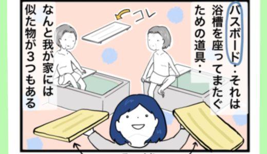 【4コマ漫画】立って浴槽をまたぐのが大変になったら…お風呂の介護用品、バスボードを検討する?