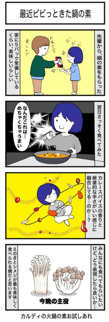 KALDIの火鍋の素が最高に美味しい