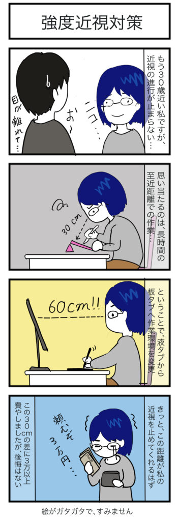 【4コマ漫画】近視な私が液タブから板タブへ変更した理由