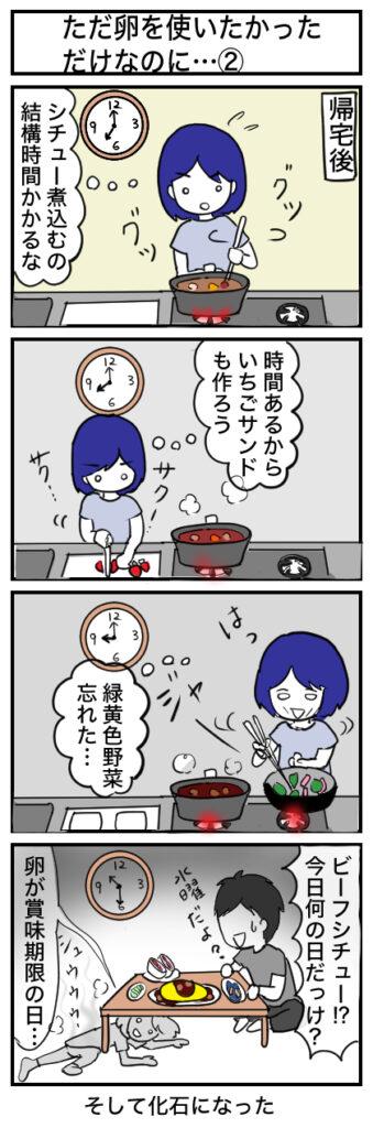 【4コマ漫画】仕事後は思考がまるで停止している私の調理中の様子がこちら(卵の賞味期限が切れたときに私が作ったもの)②
