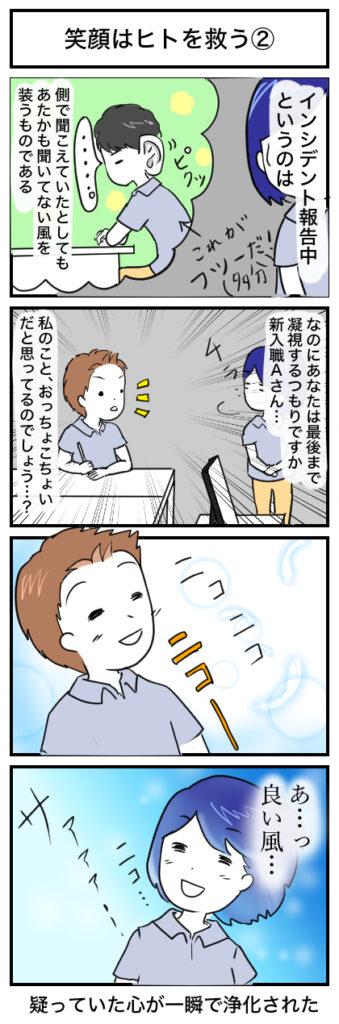 【4コマ漫画】笑顔の効果は絶大!笑顔は人を救うと再認識したエピソード、インシデント報告中の幸せな出来事②