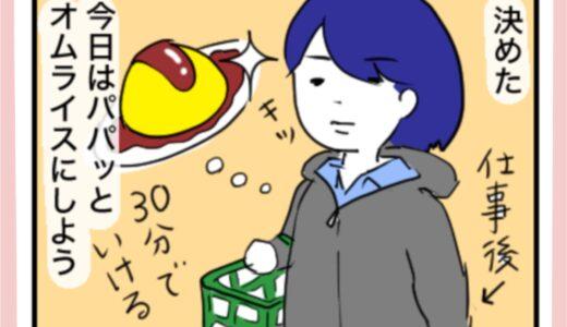 【4コマ漫画】仕事後は思考がまるで停止している私の買い物から調理中の様子